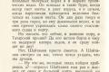zhukov_kn_gr_nekrasov_morskie_sapogi_110