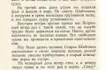zhukov_kn_gr_nekrasov_morskie_sapogi_112