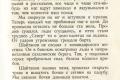 zhukov_kn_gr_nekrasov_morskie_sapogi_113