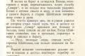 zhukov_kn_gr_nekrasov_morskie_sapogi_115