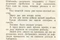 zhukov_kn_gr_nekrasov_morskie_sapogi_118