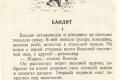 zhukov_kn_gr_nekrasov_morskie_sapogi_120