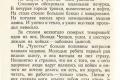 zhukov_kn_gr_nekrasov_morskie_sapogi_122