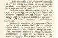 zhukov_kn_gr_nekrasov_morskie_sapogi_124