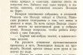 zhukov_kn_gr_nekrasov_morskie_sapogi_126