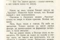 zhukov_kn_gr_nekrasov_morskie_sapogi_127
