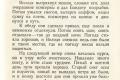 zhukov_kn_gr_nekrasov_morskie_sapogi_132