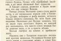 zhukov_kn_gr_nekrasov_morskie_sapogi_133
