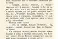 zhukov_kn_gr_nekrasov_morskie_sapogi_135