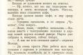 zhukov_kn_gr_nekrasov_morskie_sapogi_136
