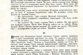 zhukov_kn_gr_stalinskoe_plemya_017