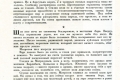 zhukov_kn_gr_stalinskoe_plemya_023