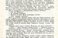 zhukov_kn_gr_stalinskoe_plemya_025