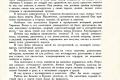 zhukov_kn_gr_stalinskoe_plemya_035