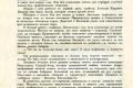 zhukov_kn_gr_stalinskoe_plemya_040