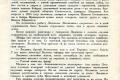 zhukov_kn_gr_stalinskoe_plemya_042