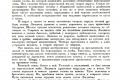 zhukov_kn_gr_stalinskoe_plemya_045