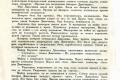 zhukov_kn_gr_stalinskoe_plemya_049