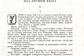 zhukov_kn_gr_stalinskoe_plemya_053