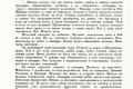 zhukov_kn_gr_stalinskoe_plemya_056