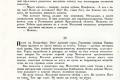 zhukov_kn_gr_stalinskoe_plemya_062