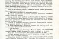 zhukov_kn_gr_stalinskoe_plemya_063