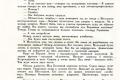 zhukov_kn_gr_stalinskoe_plemya_064