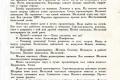 zhukov_kn_gr_stalinskoe_plemya_065