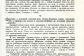 zhukov_kn_gr_stalinskoe_plemya_086
