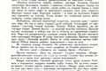zhukov_kn_gr_stalinskoe_plemya_087