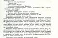 zhukov_kn_gr_stalinskoe_plemya_092