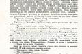 zhukov_kn_gr_stalinskoe_plemya_093