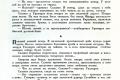 zhukov_kn_gr_stalinskoe_plemya_094