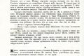 zhukov_kn_gr_stalinskoe_plemya_098