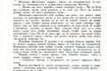 zhukov_kn_gr_stalinskoe_plemya_108