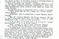 zhukov_kn_gr_stalinskoe_plemya_109