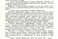 zhukov_kn_gr_stalinskoe_plemya_112