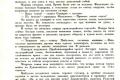 zhukov_kn_gr_stalinskoe_plemya_115