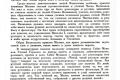 zhukov_kn_gr_stalinskoe_plemya_128