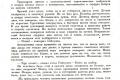 zhukov_kn_gr_stalinskoe_plemya_135