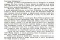 zhukov_kn_gr_stalinskoe_plemya_137