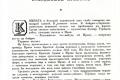 zhukov_kn_gr_stalinskoe_plemya_140
