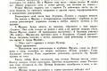 zhukov_kn_gr_stalinskoe_plemya_143