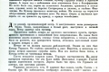 zhukov_kn_gr_stalinskoe_plemya_144