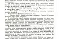 zhukov_kn_gr_stalinskoe_plemya_145