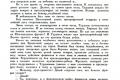 zhukov_kn_gr_stalinskoe_plemya_146