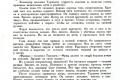 zhukov_kn_gr_stalinskoe_plemya_147
