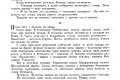 zhukov_kn_gr_stalinskoe_plemya_150