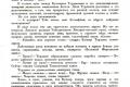 zhukov_kn_gr_stalinskoe_plemya_151