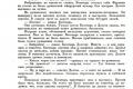 zhukov_kn_gr_stalinskoe_plemya_159